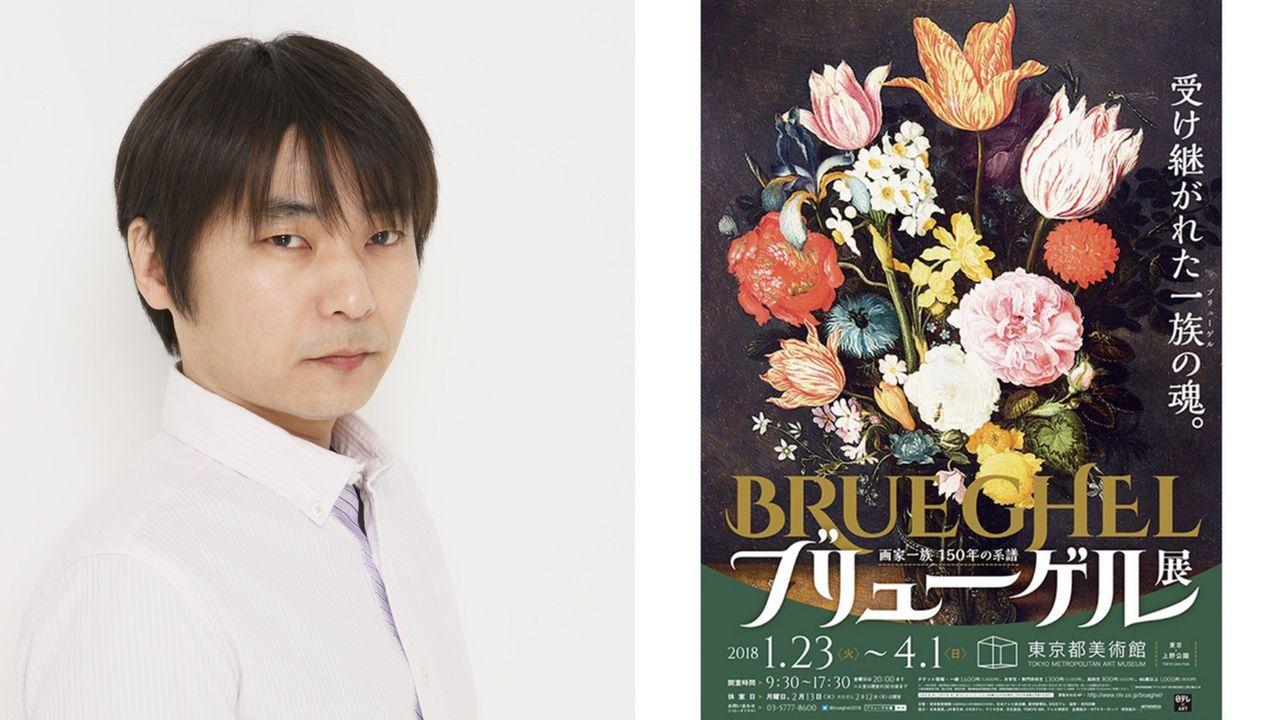 石田彰さんが美術展の音声ガイドに初挑戦!来年1月開催の「ブリューゲル展」でナレーションを担当
