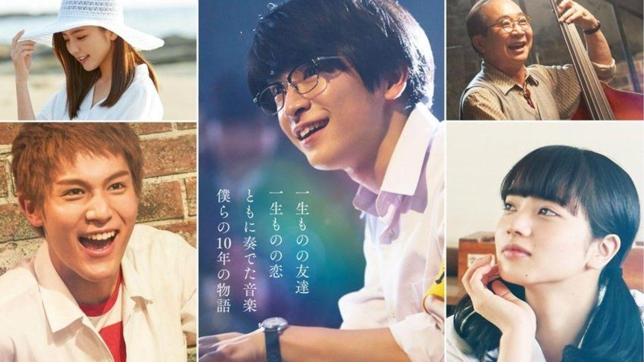 映画『坂道のアポロン』が2018年3月に公開決定!薫と千太郎のセッションシーンを収録した予告も公開