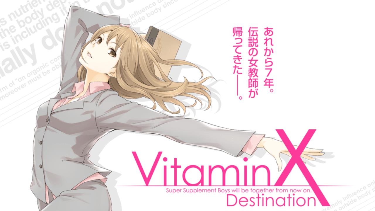 7年の時を経て悠里先生とB6が再会!『VitaminX』初のファンディスクよりプロモーションムービー公開!