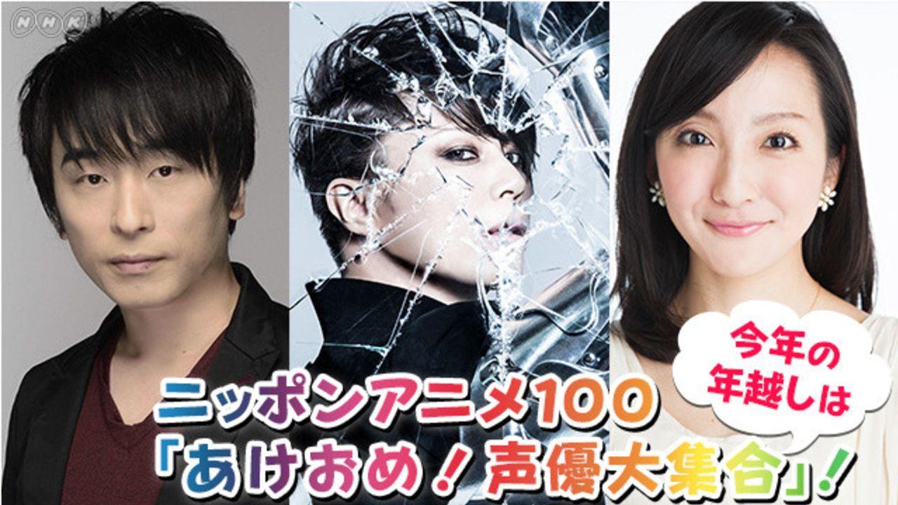 関智一さんや西川貴教さんと一緒に年越し!NHKで「声優」をテーマにした年越し番組の放送が決定!