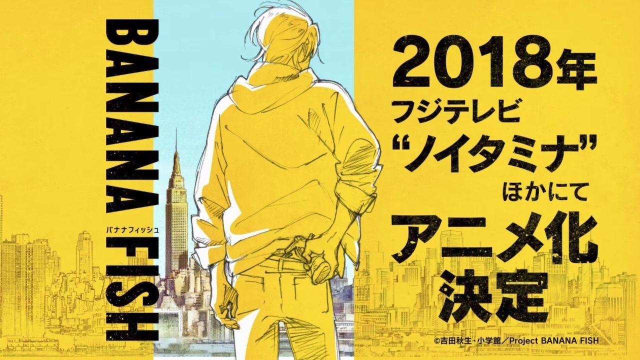 名作漫画『BANANA FISH』アニメ化決定!監督は『Free!』内海紘子さん、ノイタミナ枠で放送