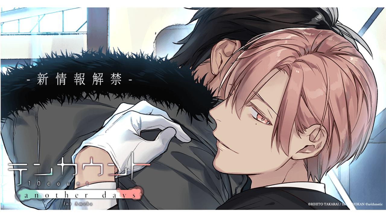 オリジナルキャラ公開!アプリ『テンカウント』立花慎之介さん、前野智昭さんによるボイスの実装が決定!