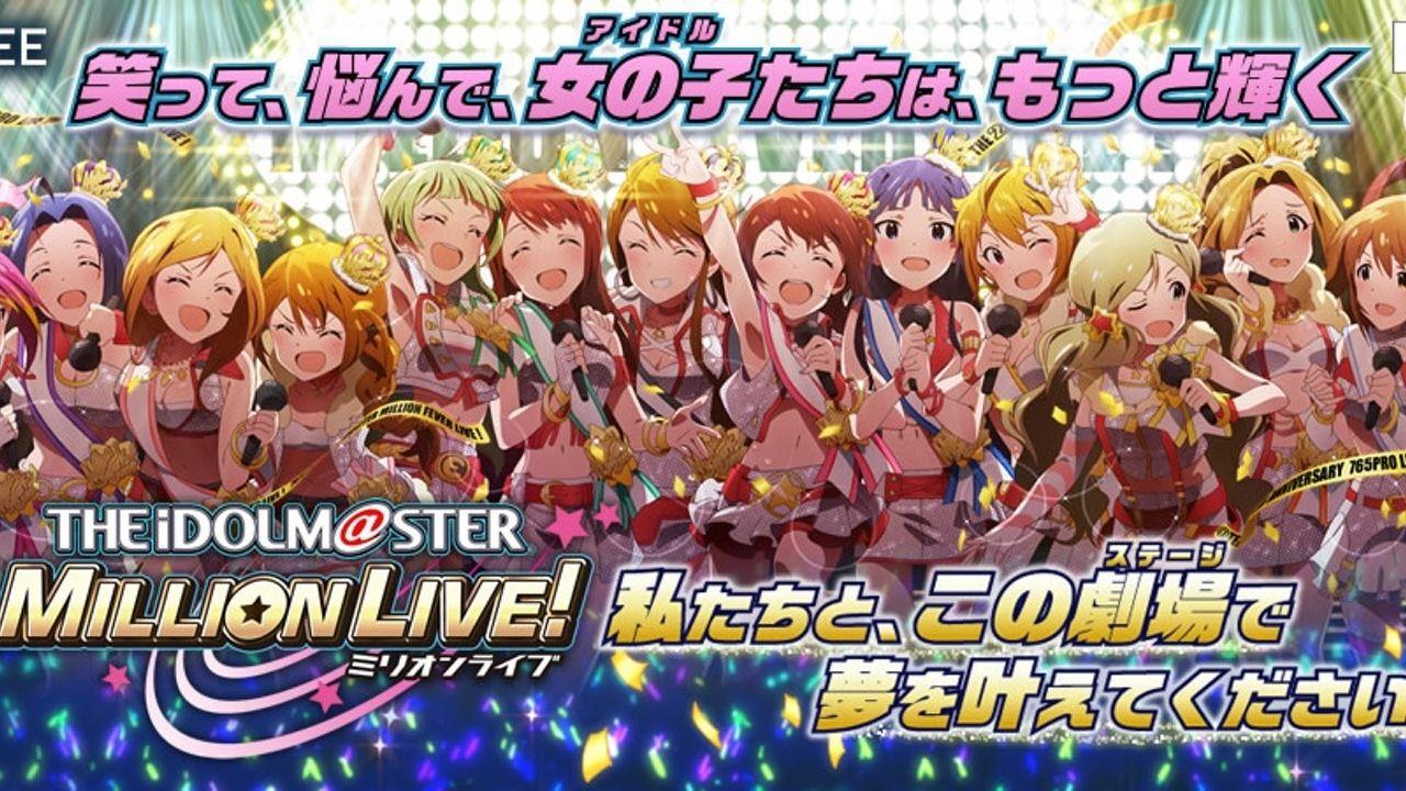 GREEで配信中の『アイドルマスター ミリオンライブ』がサービス終了のためコンテンツ更新終了を発表