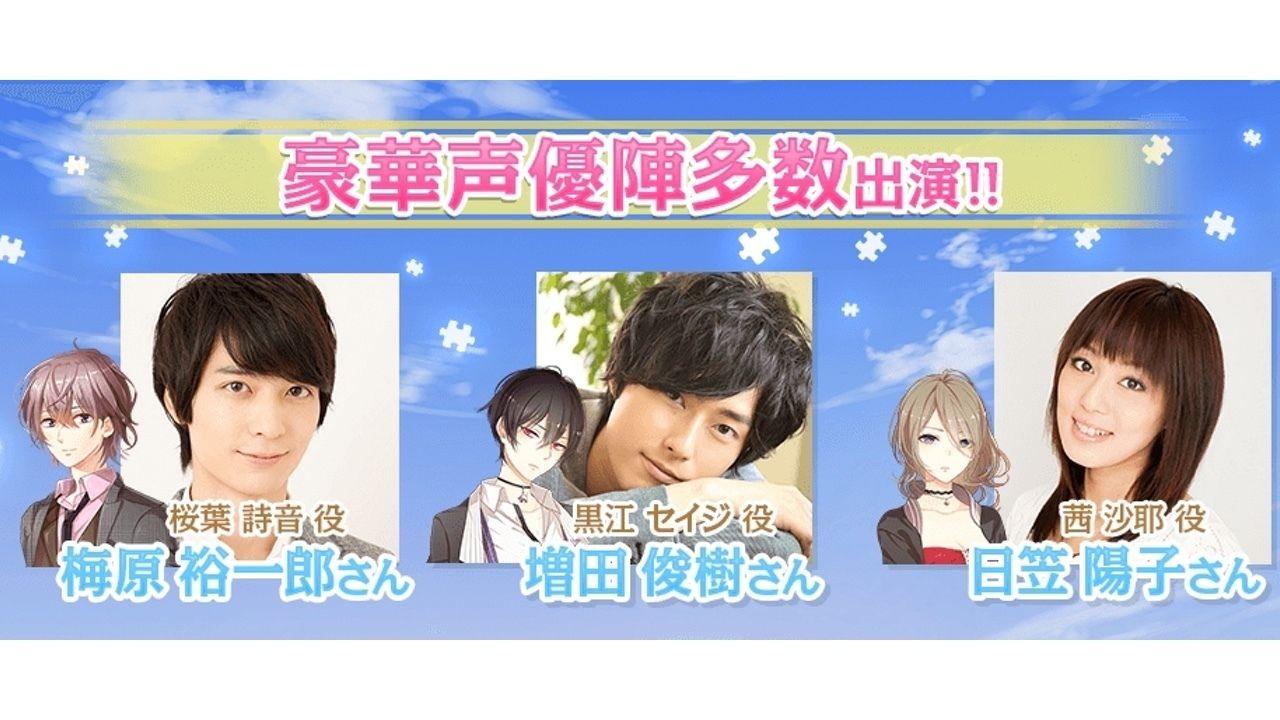 梅原裕一郎さん、増田俊樹さんも出演!アプリ『センシル〜ファンタジー着せ替えバトル〜』の配信がスタート!