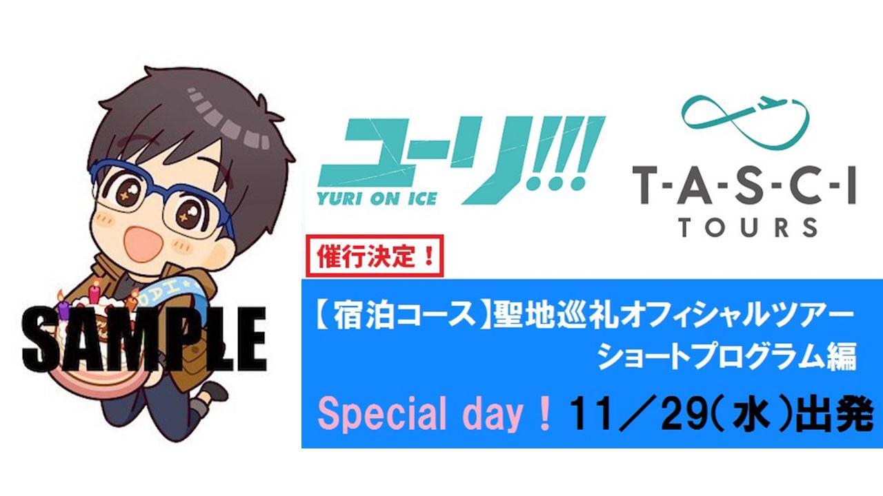 生誕祭イラスト可愛すぎない?『ユーリ!!! on ICE』聖地巡礼オフィシャルツアー開催決定!