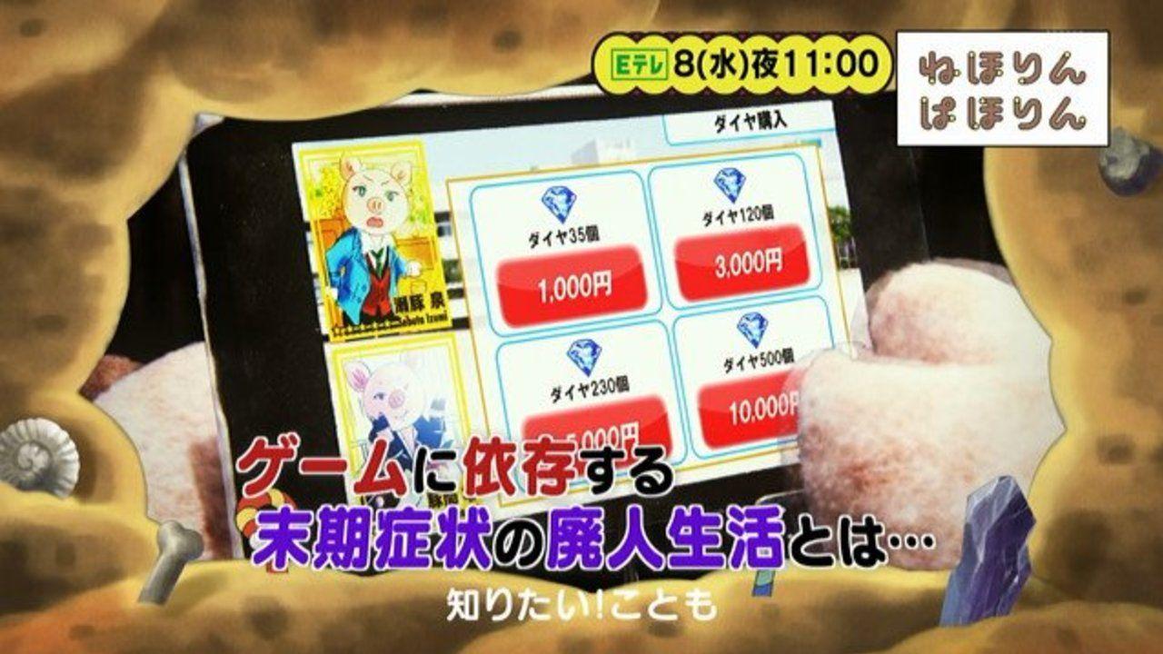 わかる人にはわかる画面!11月8日放送のNHK「ねほりんぱほりん」ネトゲ廃人特集の予告映像が話題に!