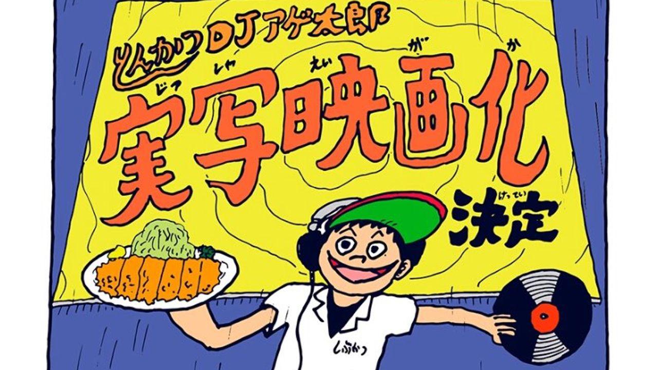 キャストが気になる!DJ x とんかつのギャグ漫画『とんかつDJアゲ太郎』が実写映画化決定!