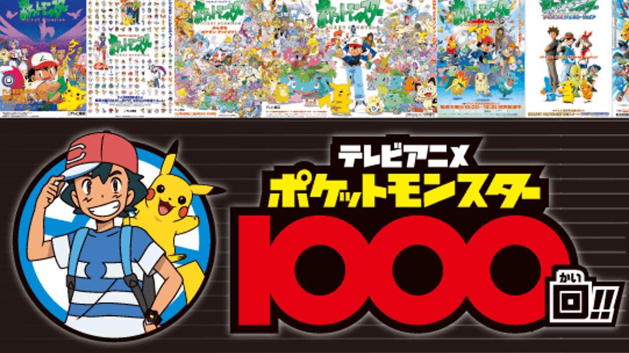 アニメ『ポケモン』が11月9日に放送1000回目を達成!記念放送ではサンシャイン池崎さんがスリーパー役で出演!