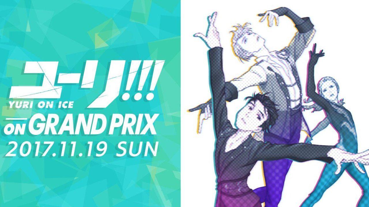 「CONCERT」と一緒に楽しめる!『ユーリ!!! on ICE』原画展やコラボフードが楽しめるイベント開催決定!