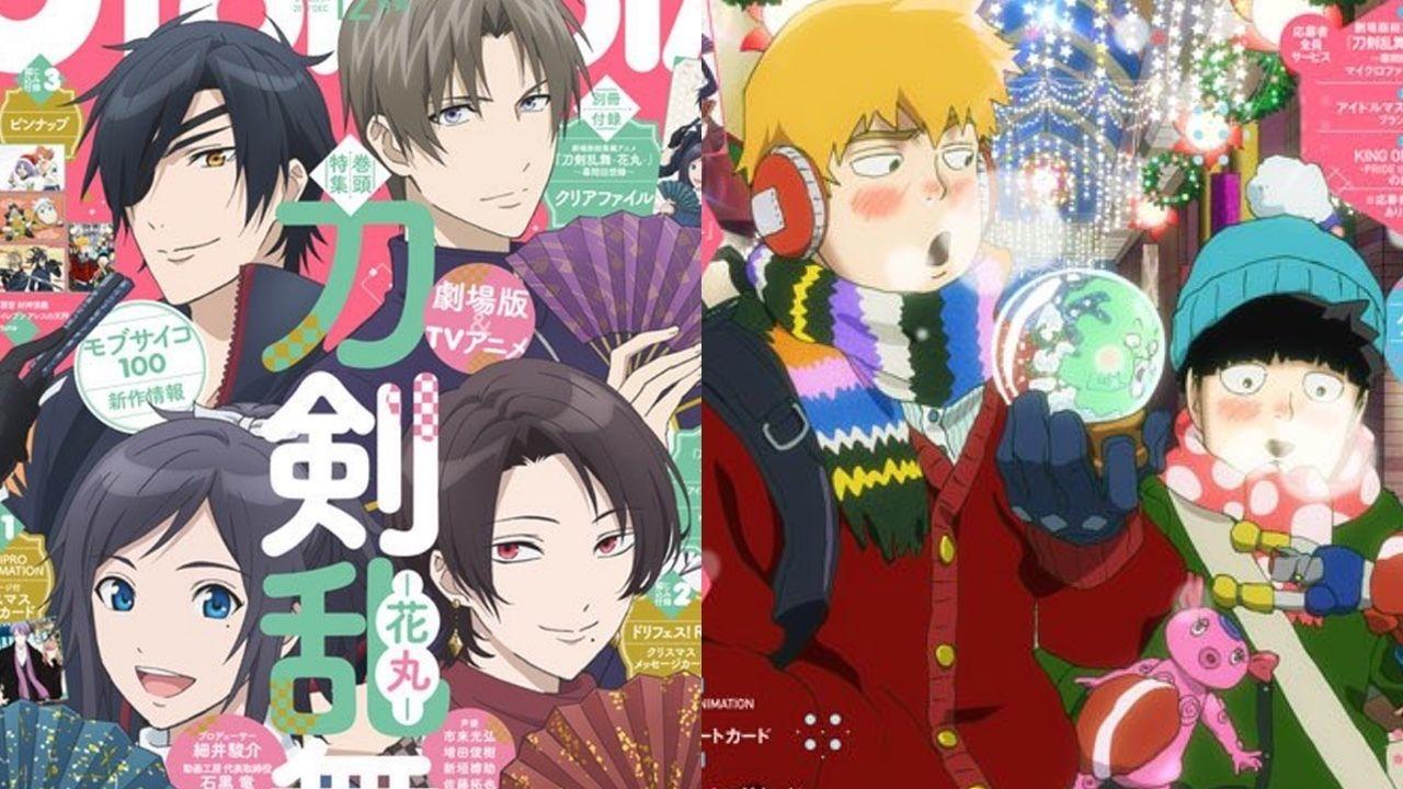 オトメディア12月号はクリスマス特集!『刀剣乱舞-花丸-』と『モブサイコ100』が表紙とW表紙に登場!