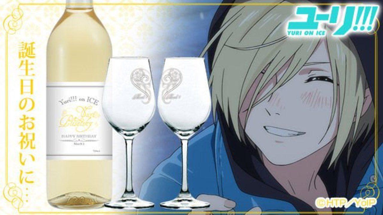 ジュースで祝うユーリ・プリセツキーが可愛い!『ユーリ!!! on ICE』誕生日ドリンクセットが発売!