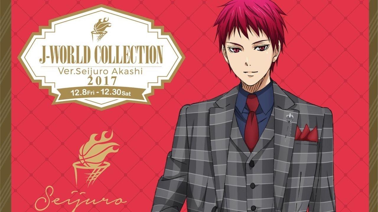 『黒子のバスケ』J-WORLD Collection第10弾はチェック柄スーツがおしゃれな赤司征十郎が登場!