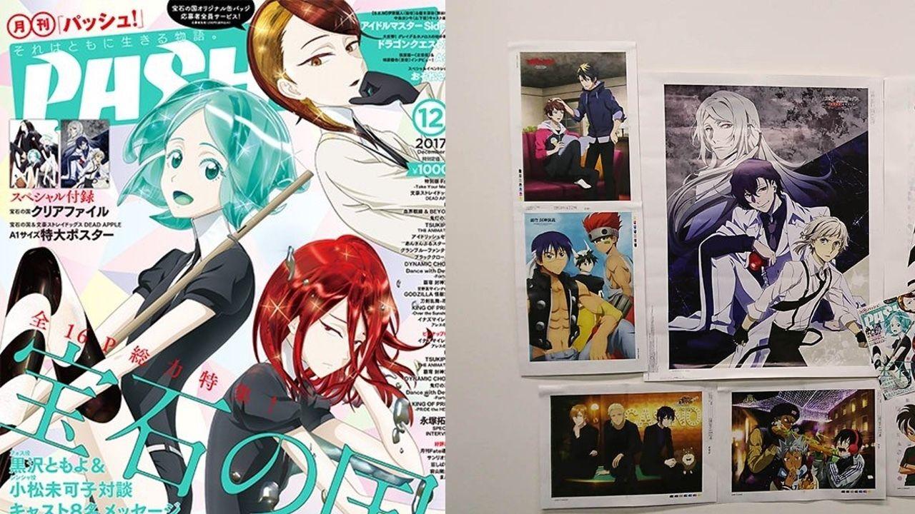 PASH!12月号表紙は『宝石の国』のフォス、シンシャ、ルチルが登場!付録は劇場版『文スト』A1ポスター!