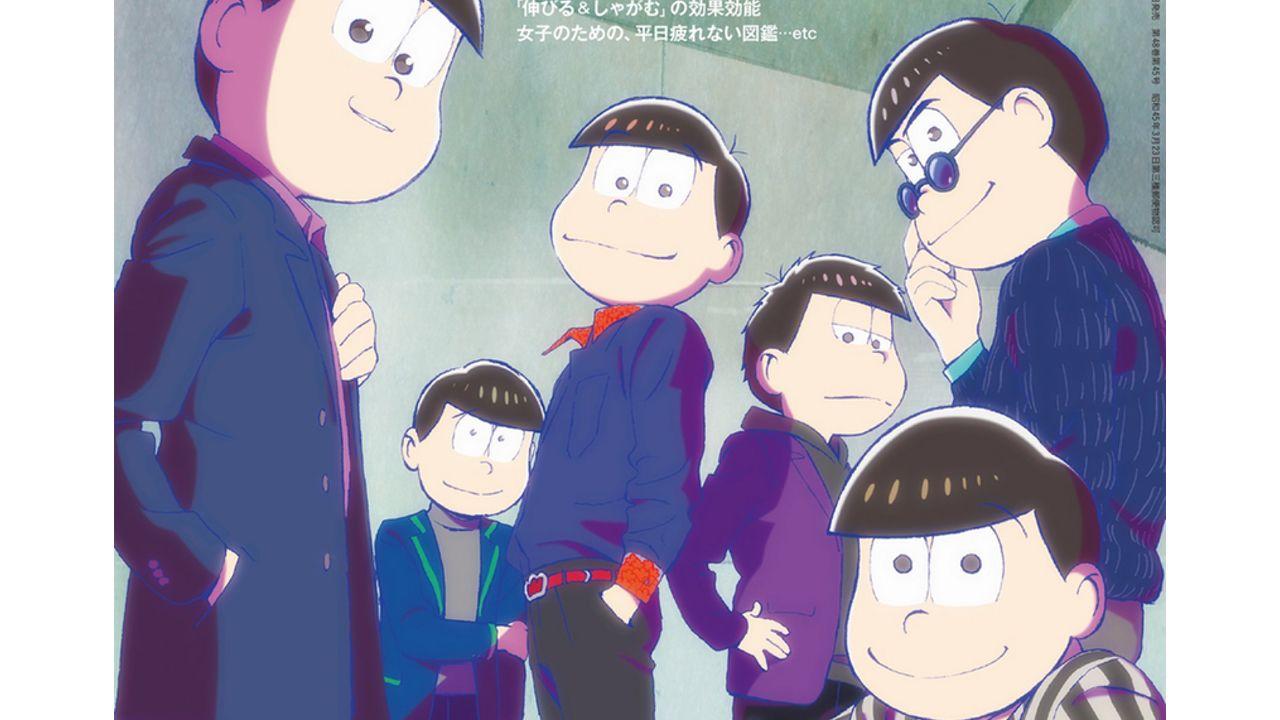 史上最高にスタイリッシュな6つ子たちがananの表紙に!櫻井孝宏さん、藤田監督のインタビューも掲載!