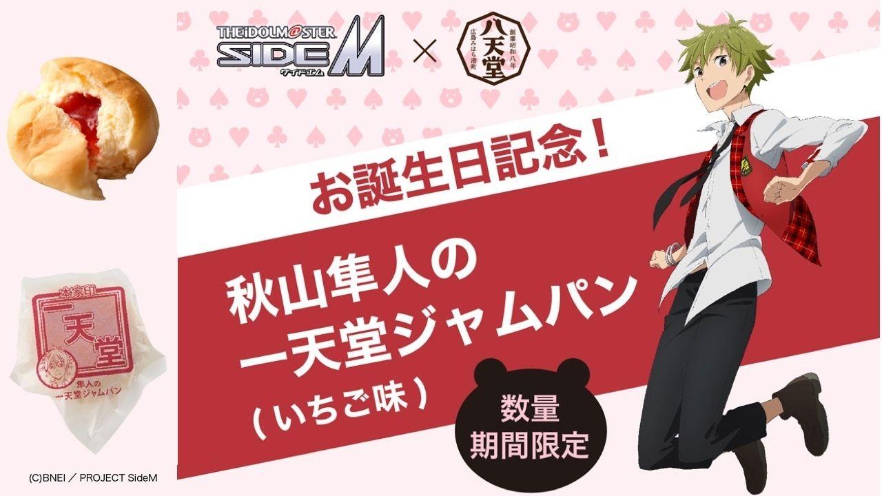 『SideM』と八天堂がコラボ!隼人の大好物「一天堂ジャムパン」が販売決定!