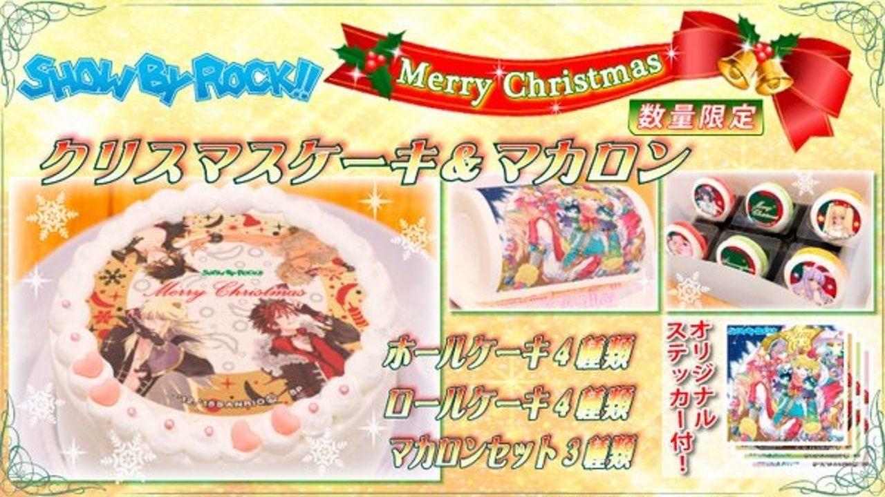 『SHOW BY ROCK!!』Xmas限定プリロール登場!ロックなスイーツが盛り沢山!