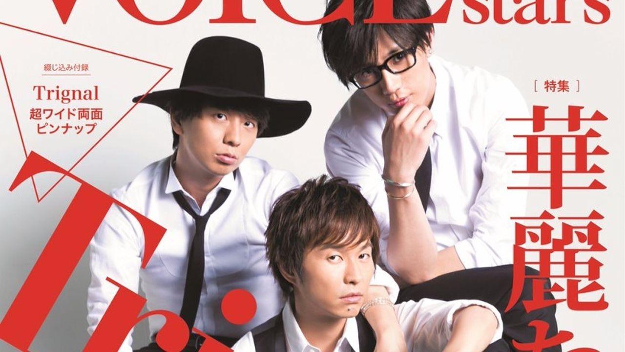 スタイリッシュな3人!クールに決めるTrignalの「TVガイドVOICE STARS vol.4」表紙が公開!