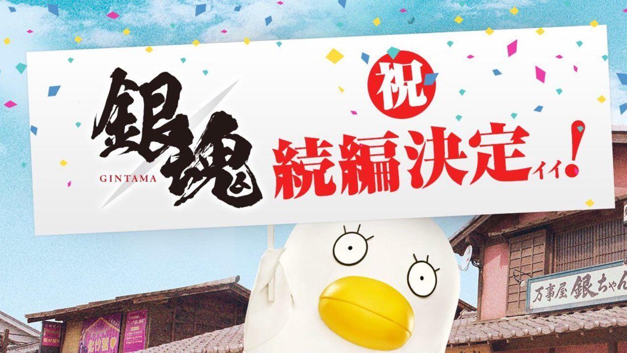 映画『銀魂2(仮)』が8月17日に公開決定ィィ!今度は何篇が実写化されるの!?