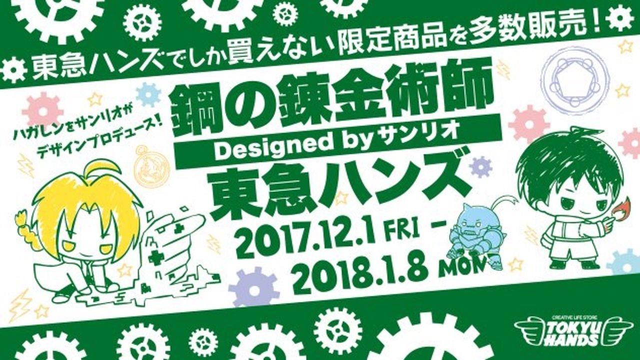 東急ハンズで『鋼の錬金術師』x サンリオコラボグッズが販売!限定デザインの購入特典もプレゼント!