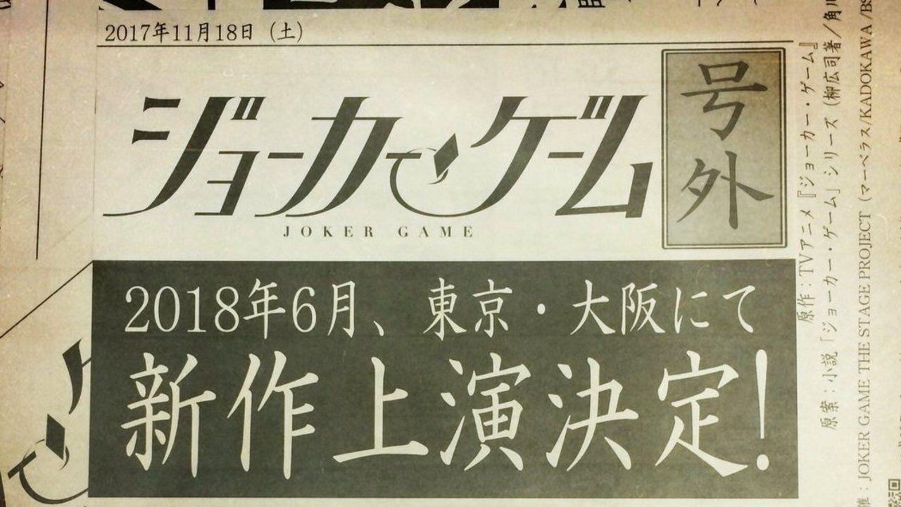 舞台『ジョーカー・ゲーム』の最新作が2018年に東京と大阪で上演決定!結城中佐役は谷口賢志さんが続投