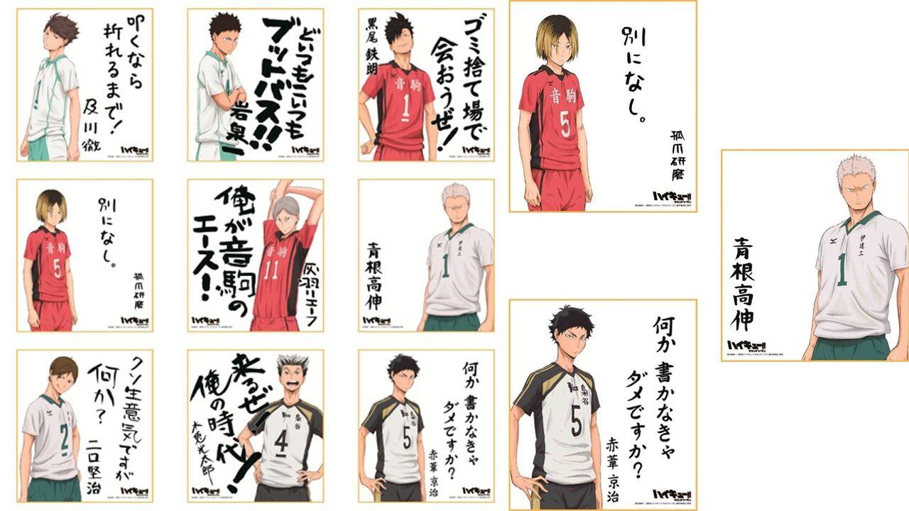 青根…!『ハイキュー!!』ビジュアル色紙コレクションに2期メンバーも登場!