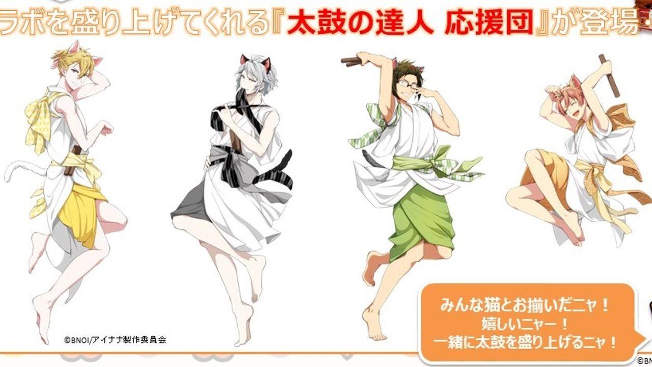 やっぱりこの4人!『アイナナ』×『太鼓の達人』コラボより応援団の4人と踊り子たちのイラスト公開!
