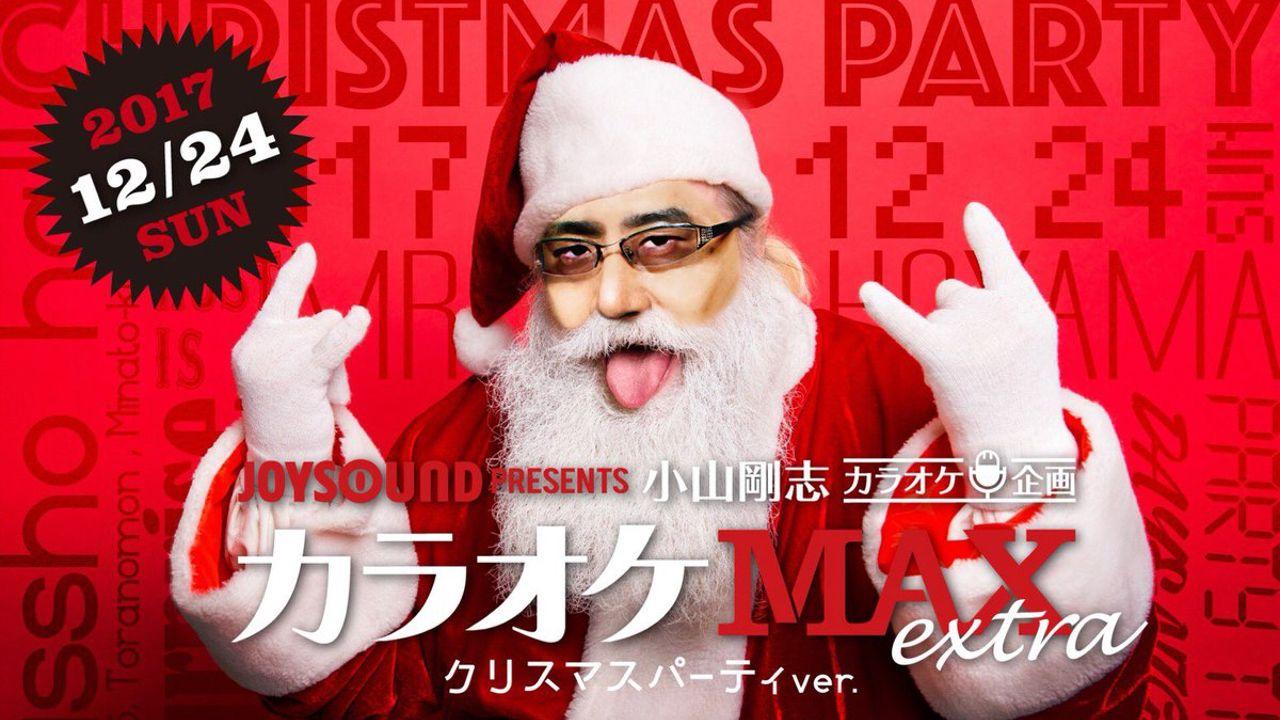 クリスマスイブは豪華声優陣のカラオケで楽しもう!「カラオケMAX」に小林裕介さん、沢城千春さん初出演!