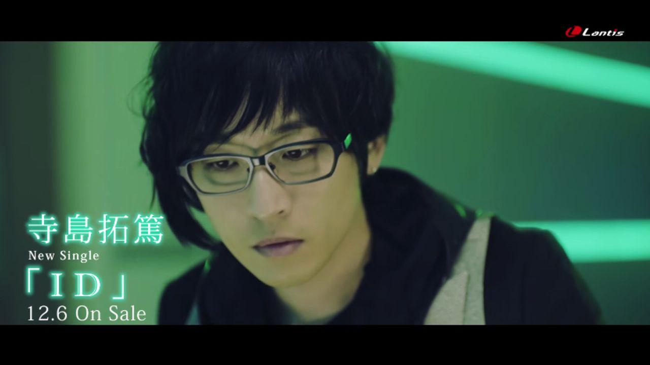 いつもと違う雰囲気の寺島さんにびっくり!?寺島拓篤さん7thシングル「ID」のMVが公開!