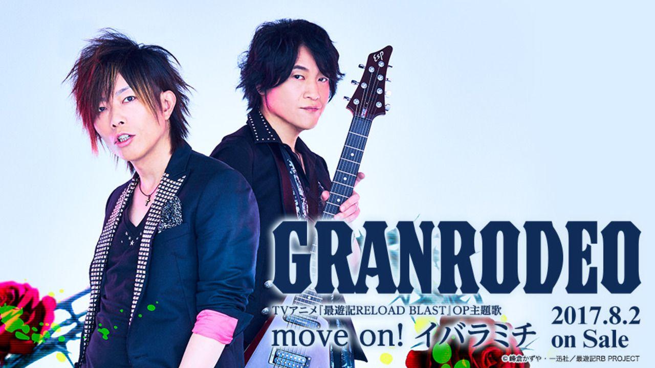 まさに祝福の雨!GRANRODEO12周年に谷山紀章さんが感謝と喜びをツイート!