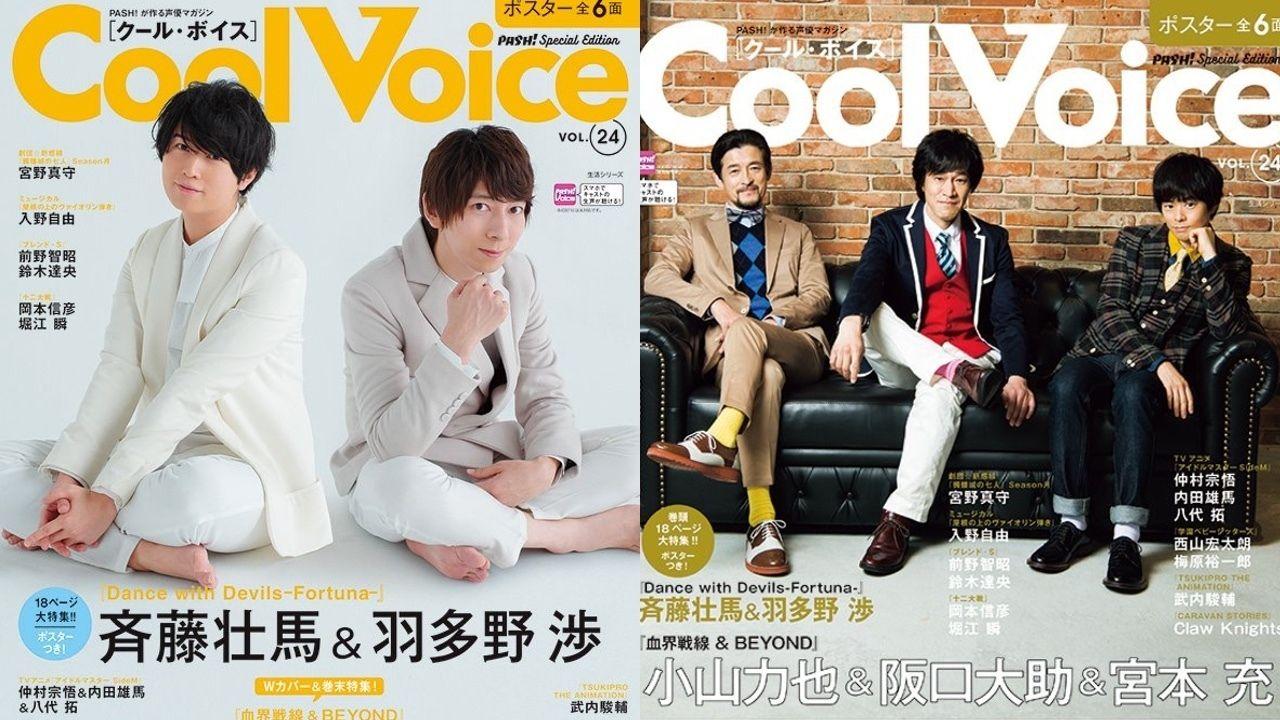 阪口さんの年齢は?「CoolVoiceVol.24」斉藤壮馬さん&羽多野渉さんの表紙に、Wカバーは『血界戦線』より3人が登場!