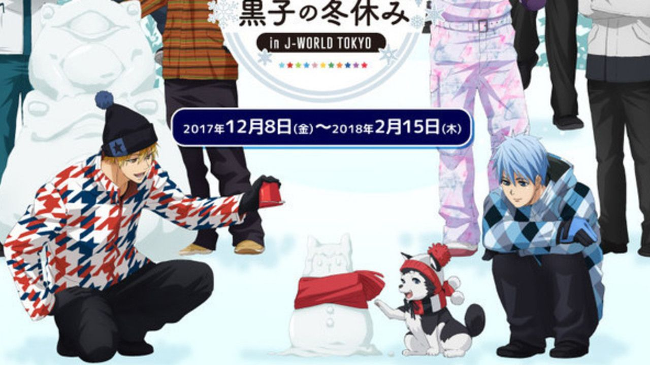 スキーウェアの黒子たち!「黒子の冬休み in J-WORLD TOKYO」今回は誠凛高校の日向・木吉・伊月も登場!