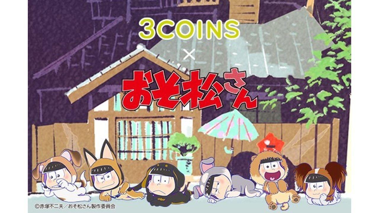 『おそ松さん』x3COINSコラボアイテム第2弾が発売決定!6つ子が色々な犬種に!
