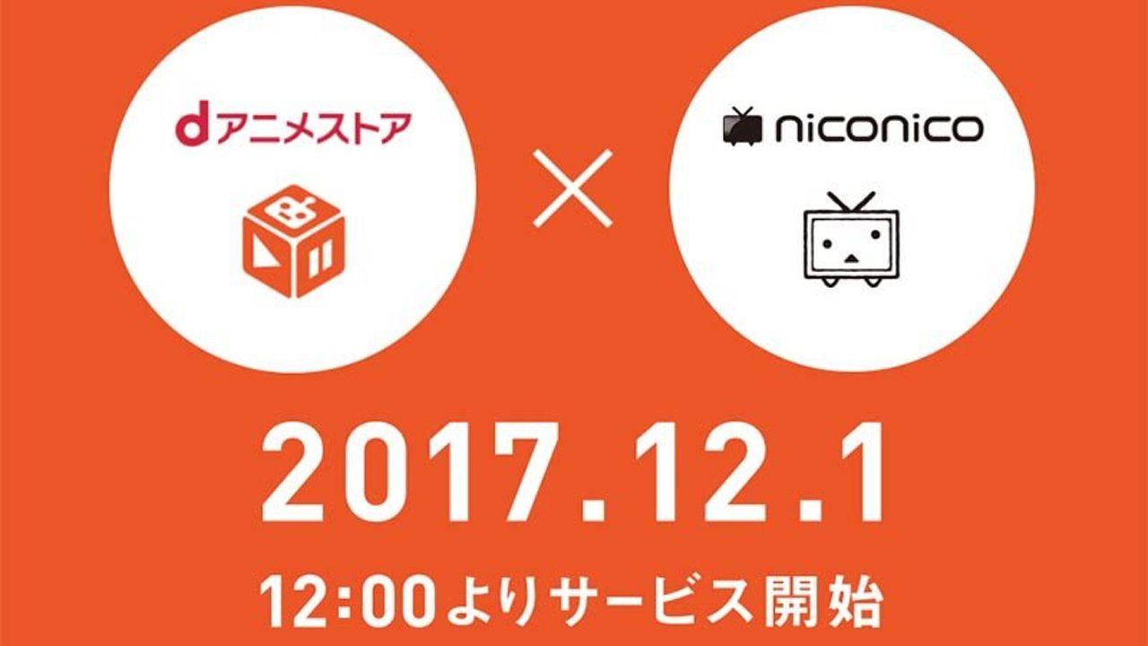 ニコニコチャンネルが月額400円でアニメ見放題に!「dアニメストア ニコニコ支店」が開設!