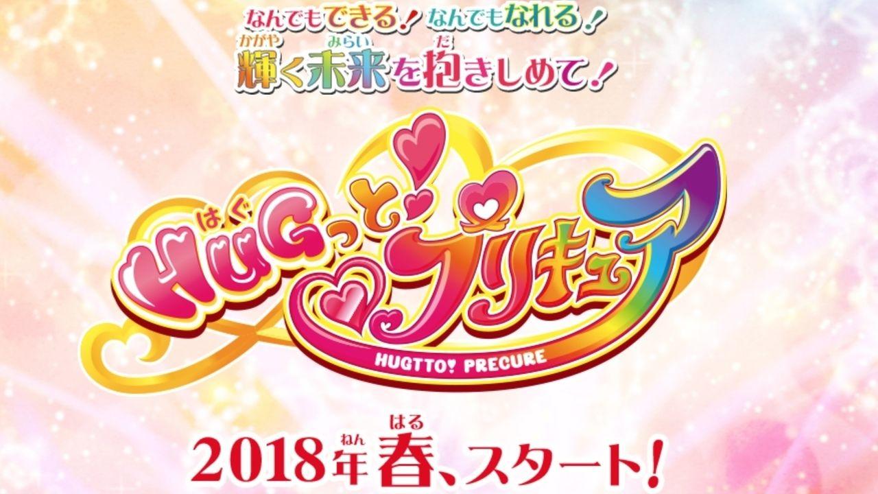 プリキュア15周年!シリーズ最新作は『HUGっと!プリキュア』に決定、2018年春に放送開始!