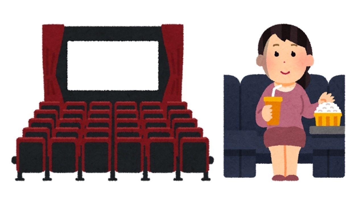みなさんは映画を一人で観に行かれますか?