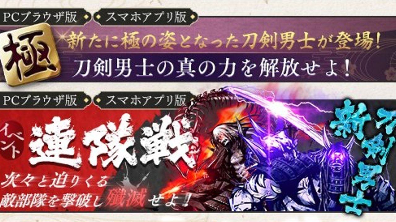 連隊戦で新たな刀剣男士登場!?『刀剣乱舞』ゲーム内の12月中旬までの予定を公開!