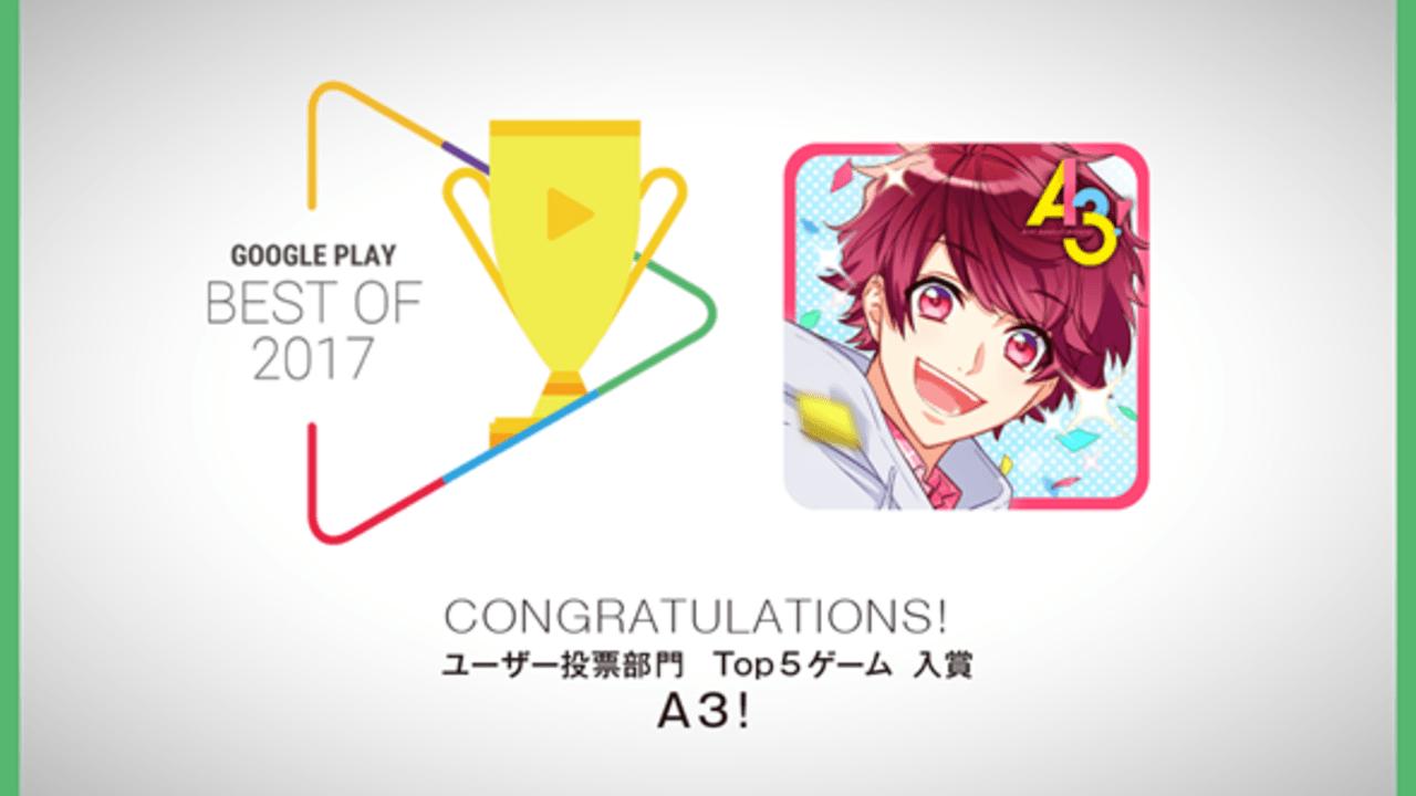 まさに『A3!』イヤー!Google Playが選ぶ話題のゲーム「ベスト オブ 2017」2部門で入賞!