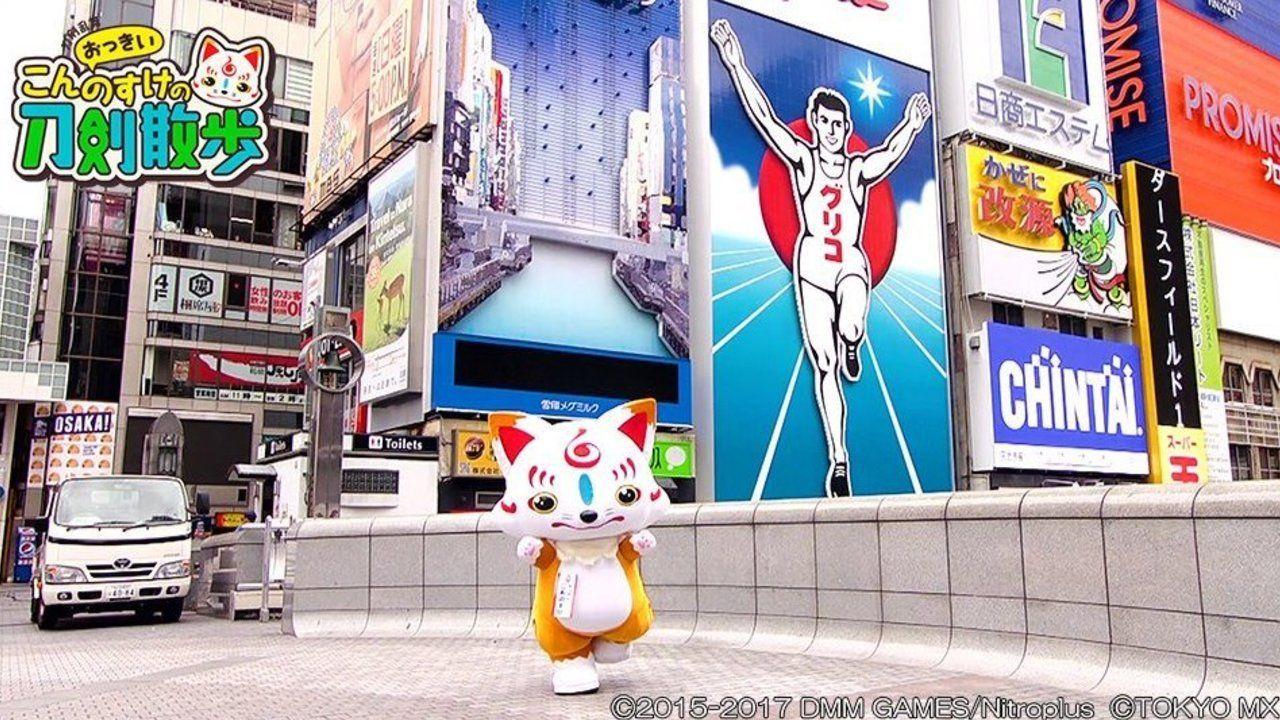 『こんのすけの刀剣散歩』2期のBlu-ray&DVDが3月に発売決定!今回は約100万円の短刀付き豪華版が登場!