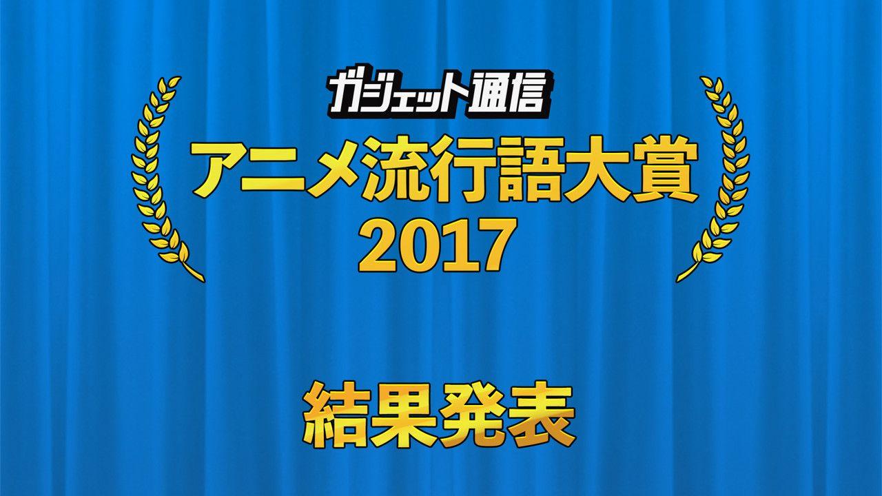 「アニメ流行語大賞2017」がついに発表!KUROFUNE「鎖国」の順位は…!?