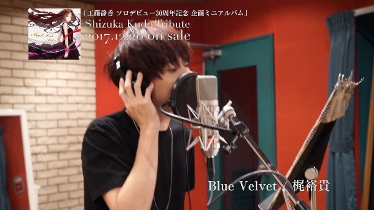 梶裕貴さんら男性声優7名による工藤静香さんのカバーアルバムから歌声が聞けるメイキング映像初解禁!