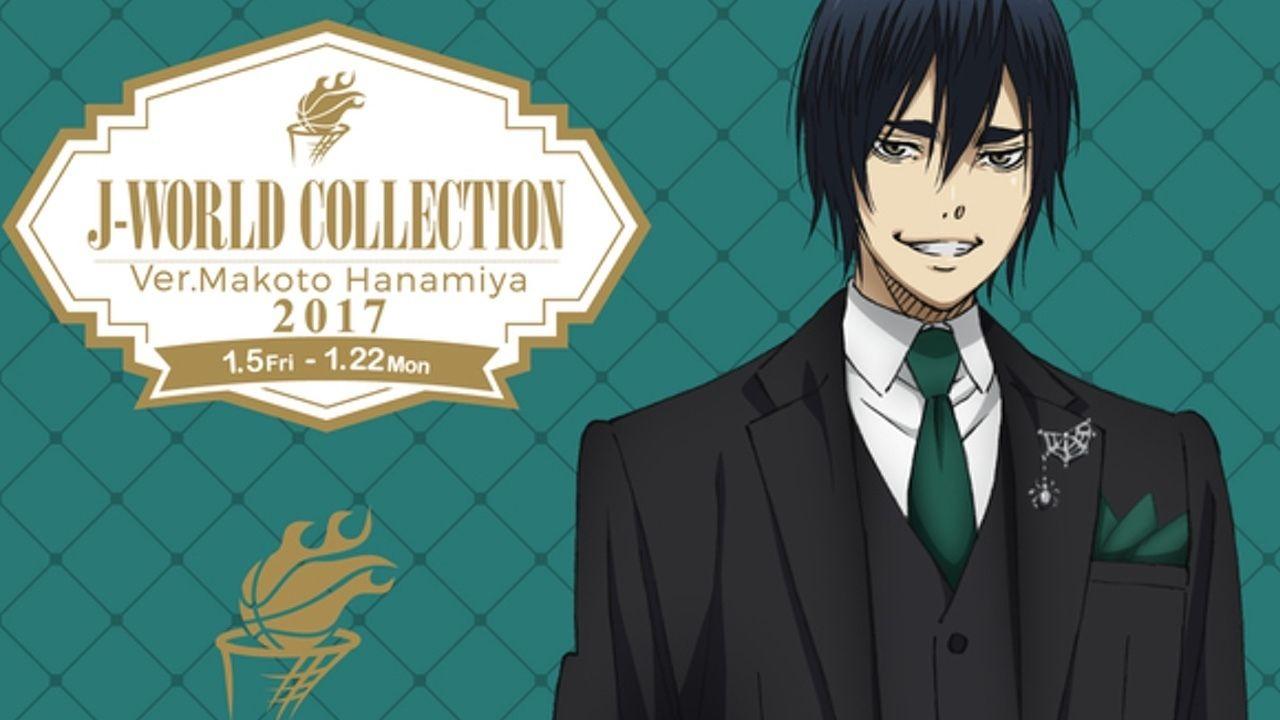 誕生日をお祝い!『黒子のバスケ』J-WORLD Collection第11弾は黒スーツを着こなす花宮真が登場!
