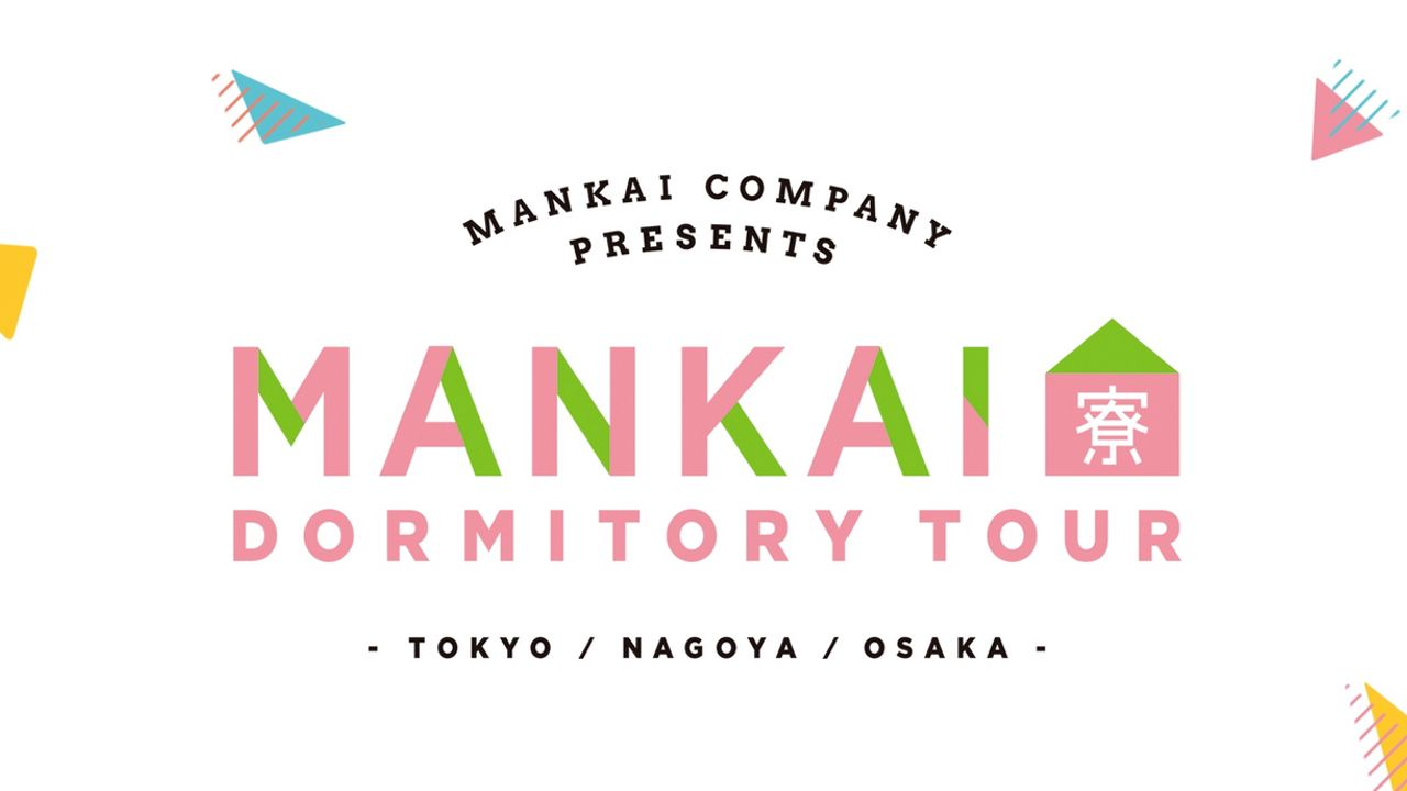 『A3!』劇団員が暮らす部屋やレッスン室が全部のぞけちゃう!MANKAI寮見学ツアーの詳細が公開!