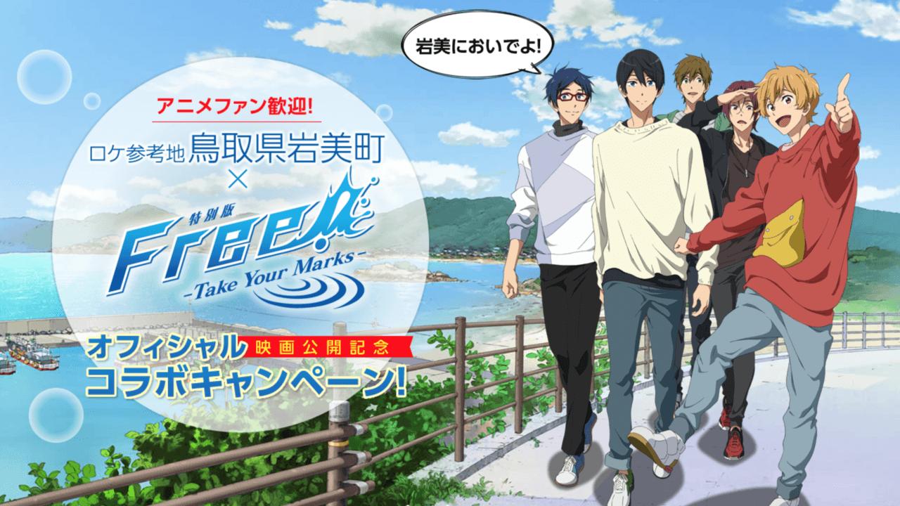 聖地巡礼したくなる!劇場版『Free!』オフィシャルコラボの岩美町観光マップが配布開始!