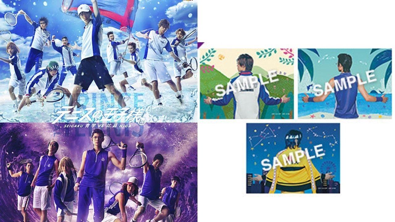 後ろから抱きしめられるブランケット?『テニミュ』3rd「青学vs比嘉」で販売されるグッズラインナップが公開!
