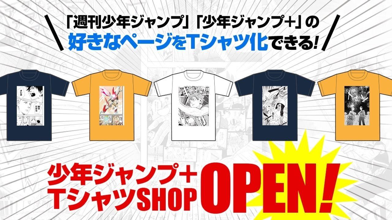 『ハイキュー!!』など人気作品も!アプリ「ジャンプ+」好きなページをTシャツ化できるショップがオープン!