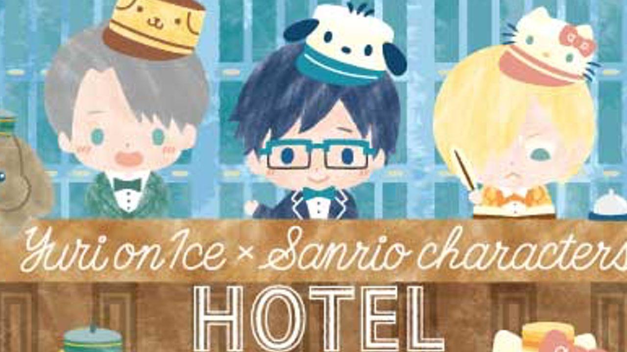 帽子まで可愛すぎる!『ユーリ!!! on ICE』x サンリオがサンシャインシティプリンスホテルとコラボ決定!