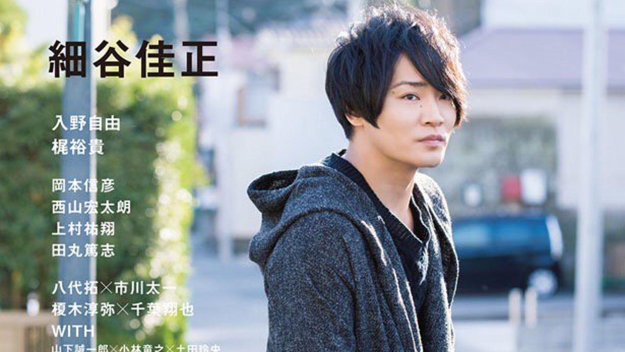 「ボイスニュータイプNo.66」表紙&巻頭特集は約3年半ぶり、2度目となる細谷佳正さんが登場!