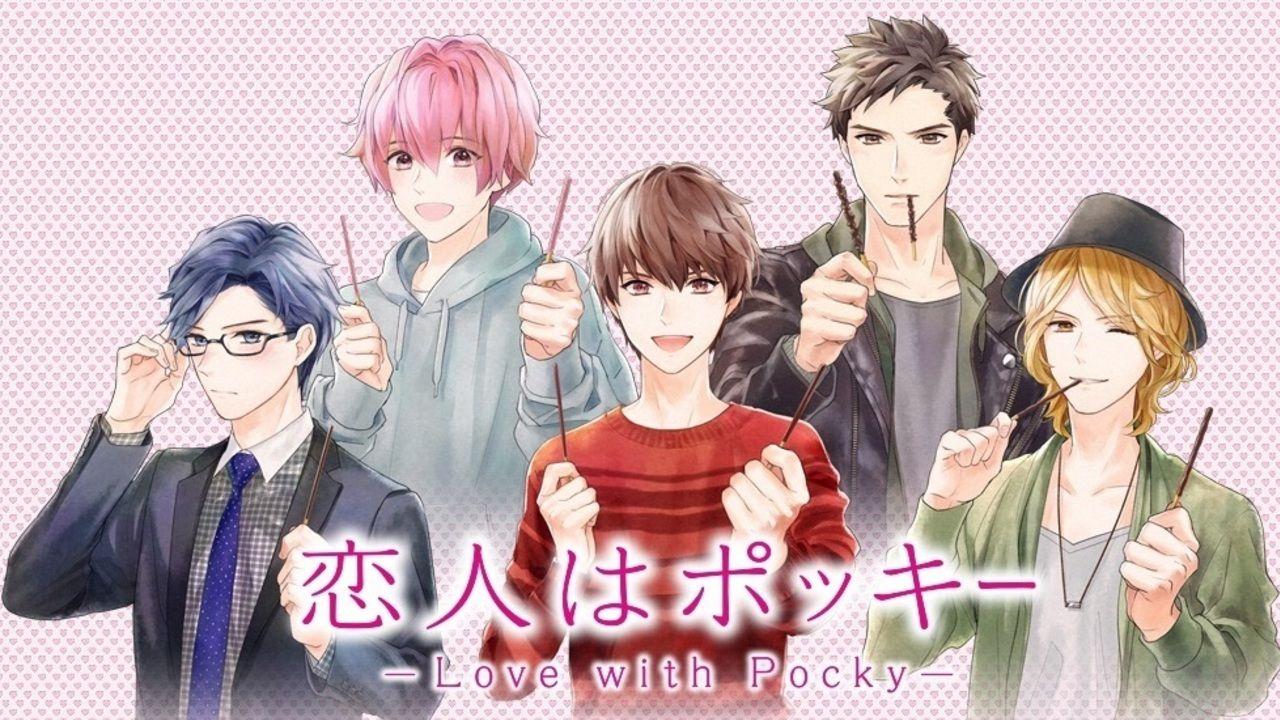 今度はポッキーがイケメンに!?梶裕貴さんや豪華声優陣がCVを担当する「恋人はポッキー」が登場!
