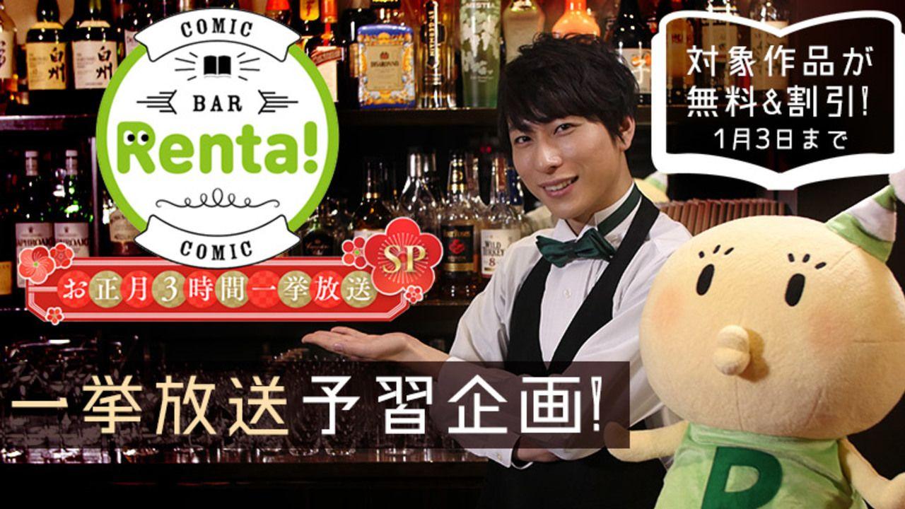 『コミックBAR Renta!』お正月一挙放送SPが放送決定!人気声優28人が登場した回をもう一度!