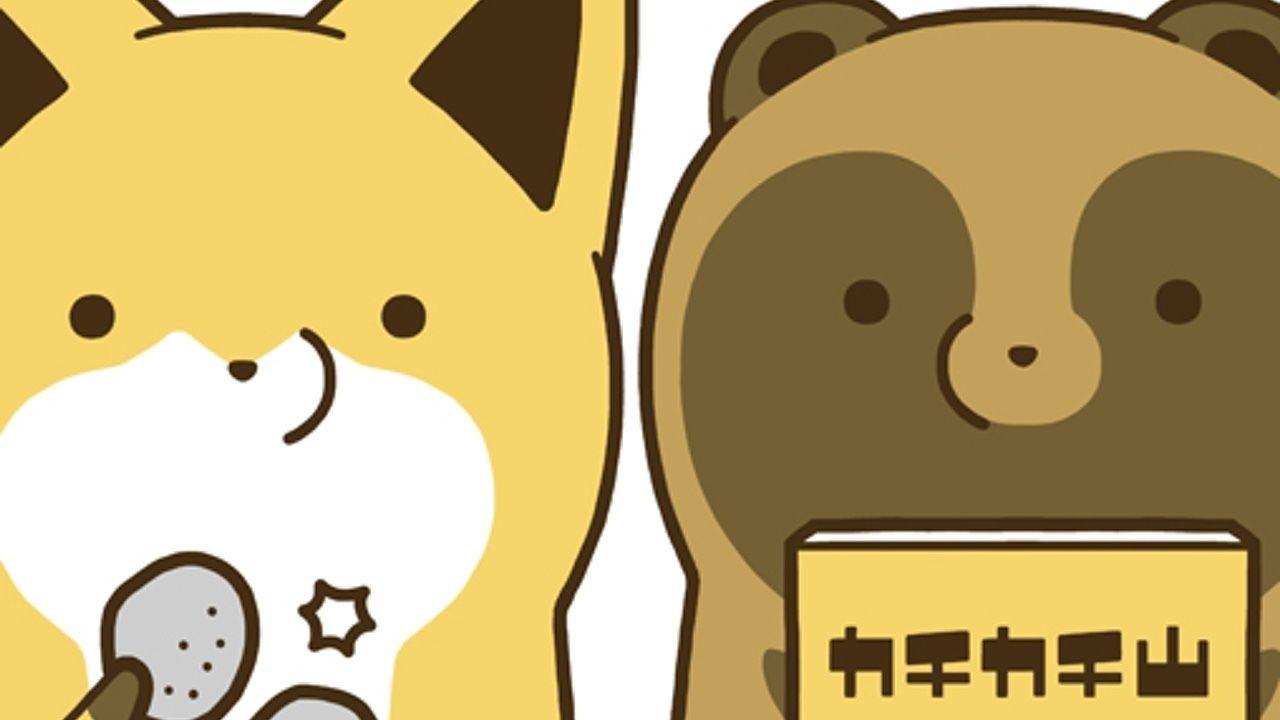 2匹が可愛く動く!『タヌキとキツネ』が全20話でショートアニメ化決定!限定話はコミックス第4巻に収録